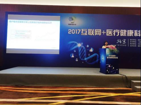 搜狗明医亮相互联网+健康中国大会用人工智能满足互联网医疗需求