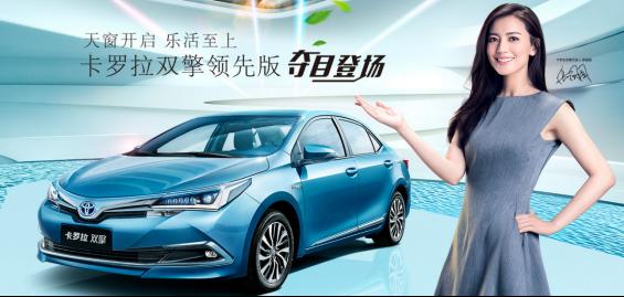 一汽丰田将隆重举办品牌日嘉年华活动,以一座城池答谢客户