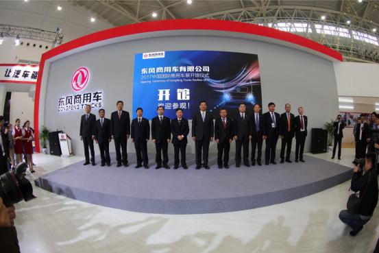 发布全新品牌 打造最强主场 东风携全系商用车亮相中国国际商用车展